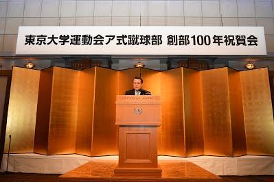 東京大学運動会ア式蹴球部創部100年記念祝賀会
