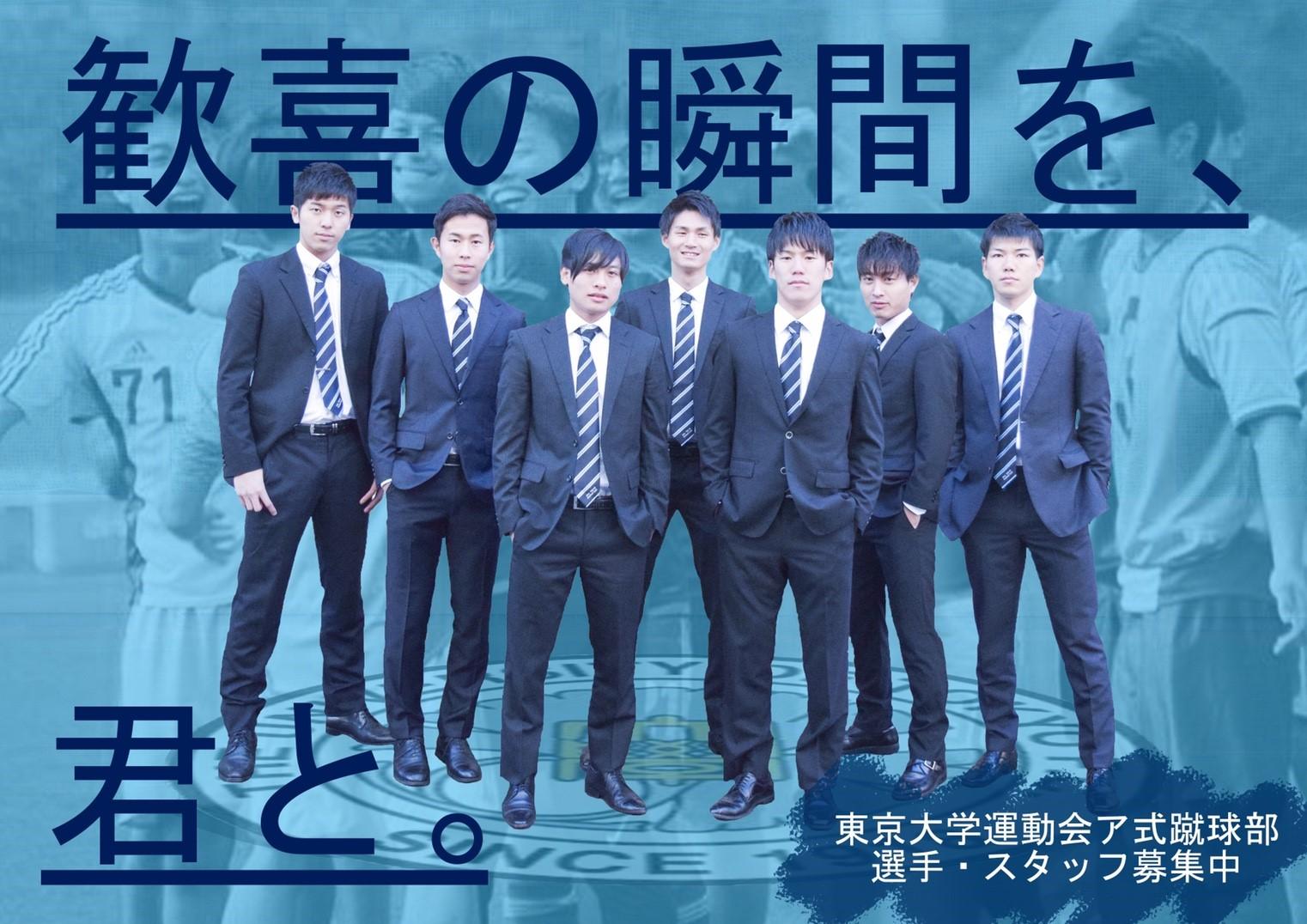東京大学運動会ア式蹴球部 |