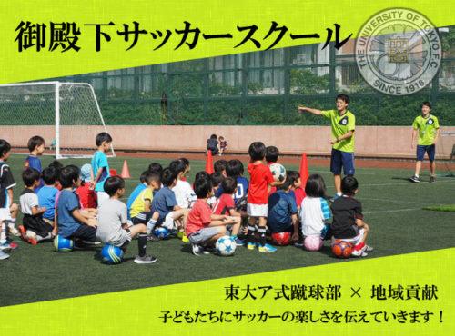 御殿下サッカースクール