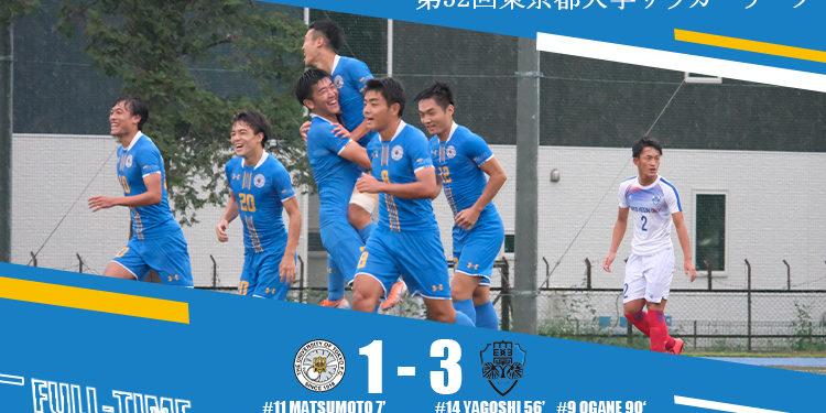 リーグ戦第12節vs東京経済大学