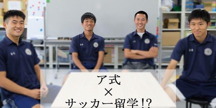 ア式 × サッカー留学!?