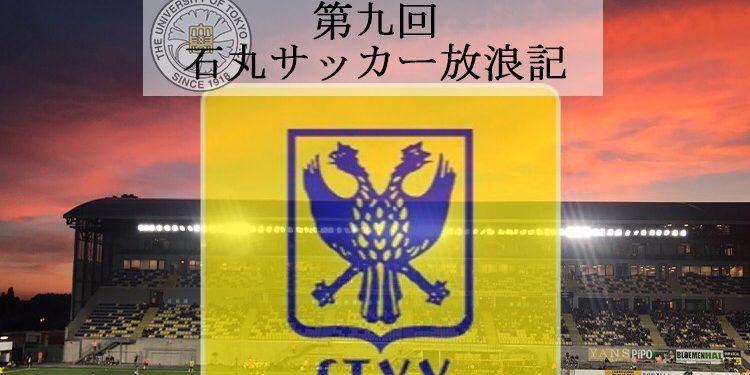 第9回石丸サッカー放浪記