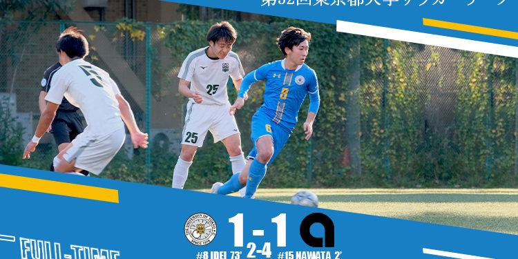 東京都トーナメント3回戦vs亜細亜大