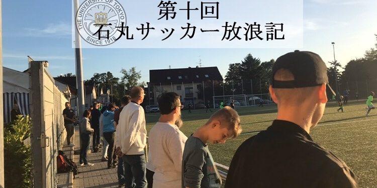第10回石丸サッカー放浪記