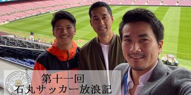 第11回石丸サッカー放浪記-④