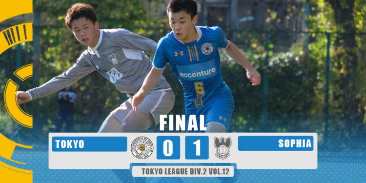 リーグ戦第12節vs上智大学