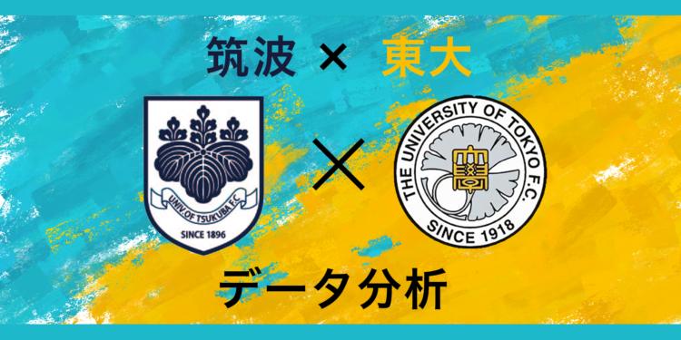 筑波大学蹴球部×東京大学ア式蹴球部 データ分析活動のお知らせ